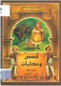 Texto en inglés y árabe